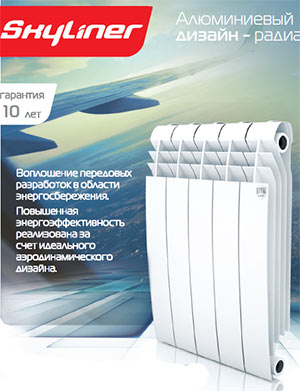 royal thermo aliuminij radiator